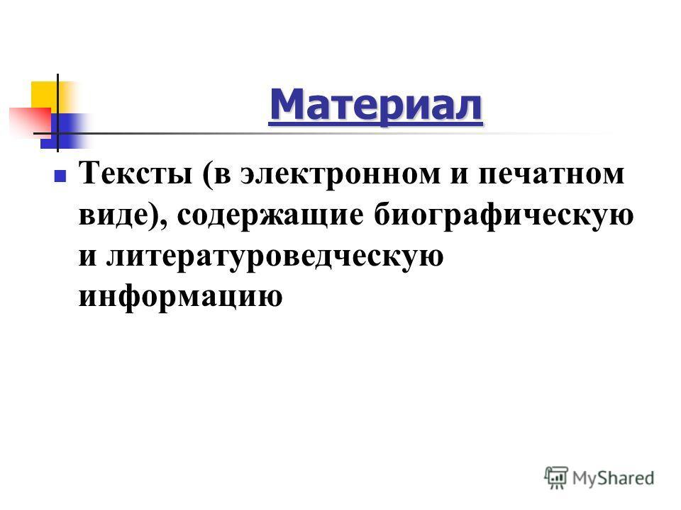 Материал Тексты (в электронном и печатном виде), содержащие биографическую и литературоведческую информацию