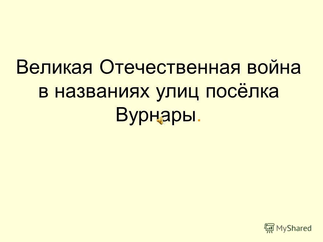 Великая Отечественная война в названиях улиц посёлка Вурнары.