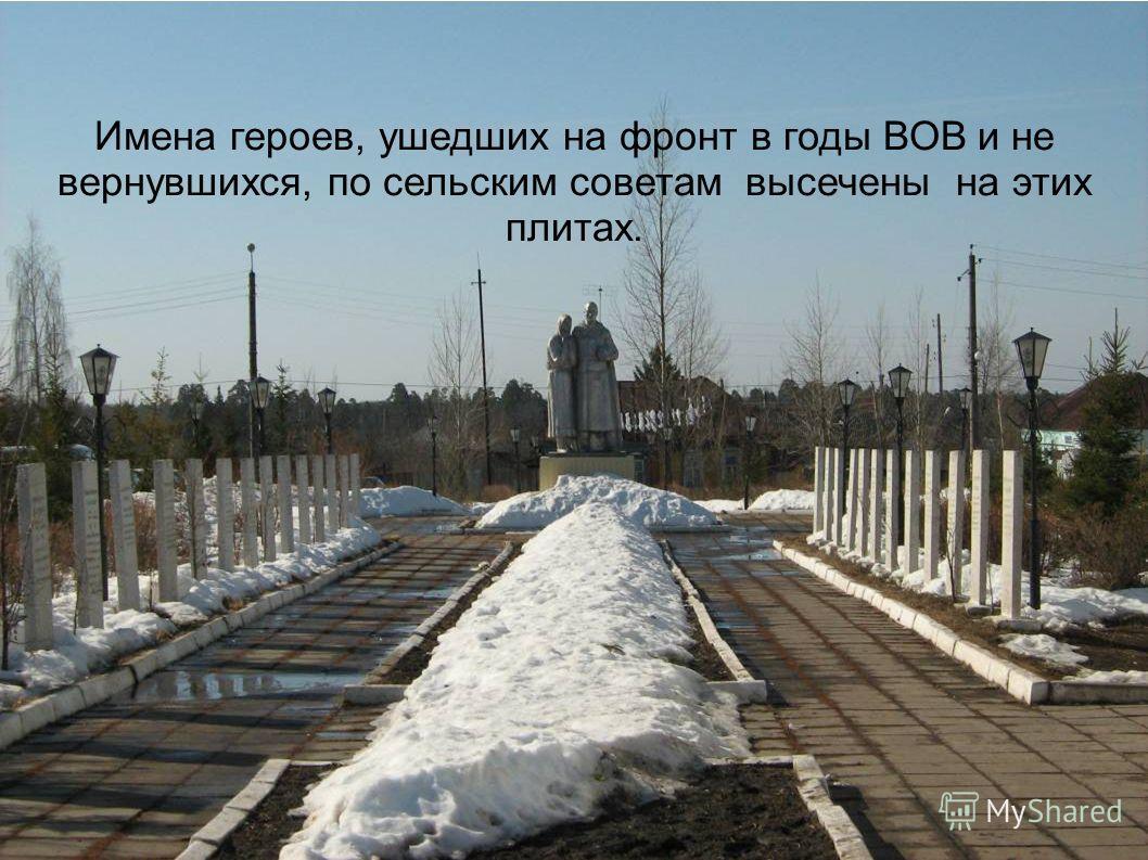 Имена героев, ушедших на фронт в годы ВОВ и не вернувшихся, по сельским советам высечены на этих плитах.
