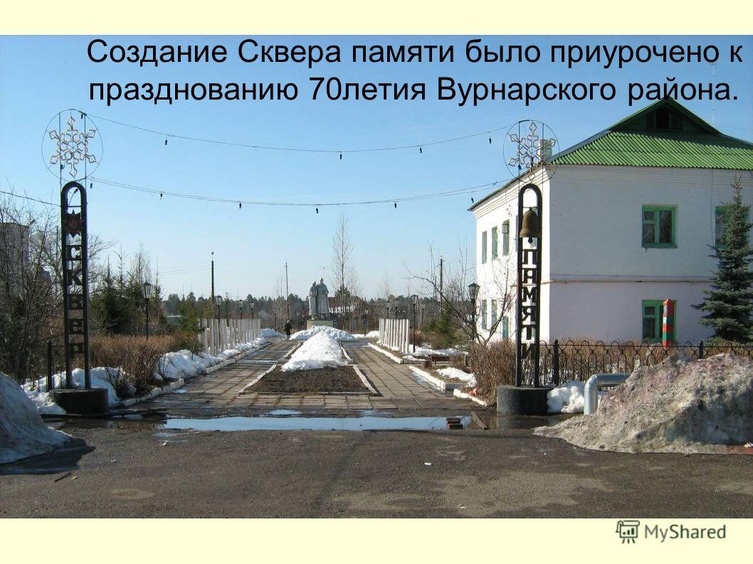 Создание Сквера памяти было приурочено к празднованию 70летия Вурнарского района.