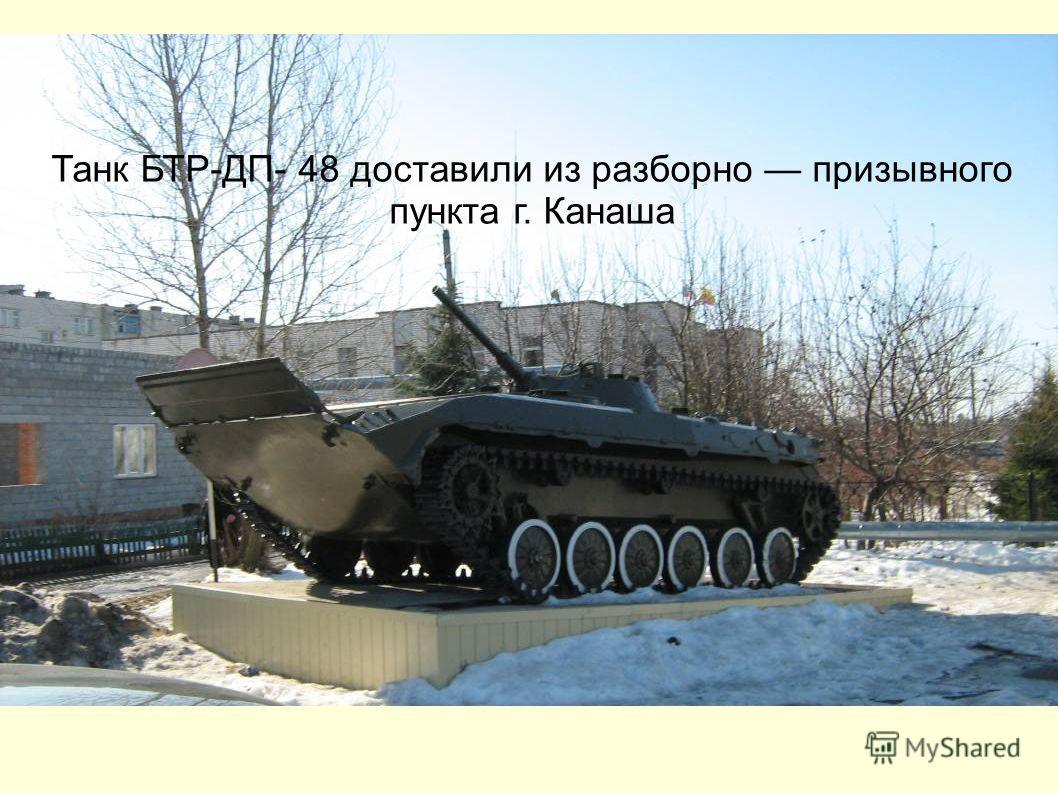 Танк БТР-ДП- 48 доставили из разборно призывного пункта г. Канаша