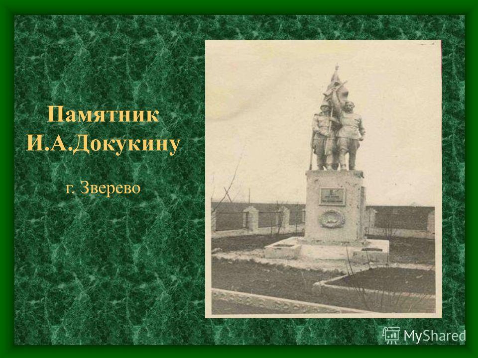 Памятник И.А.Докукину г. Зверево