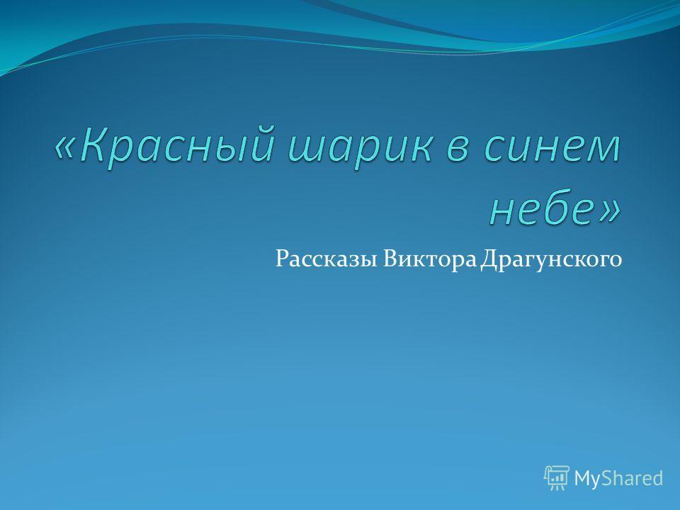 Рассказы Виктора Драгунского