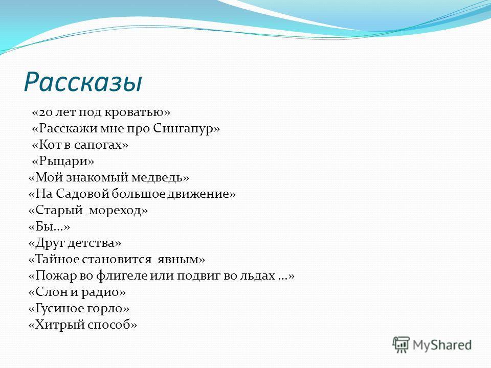Презентацию на тему виктор драгунский