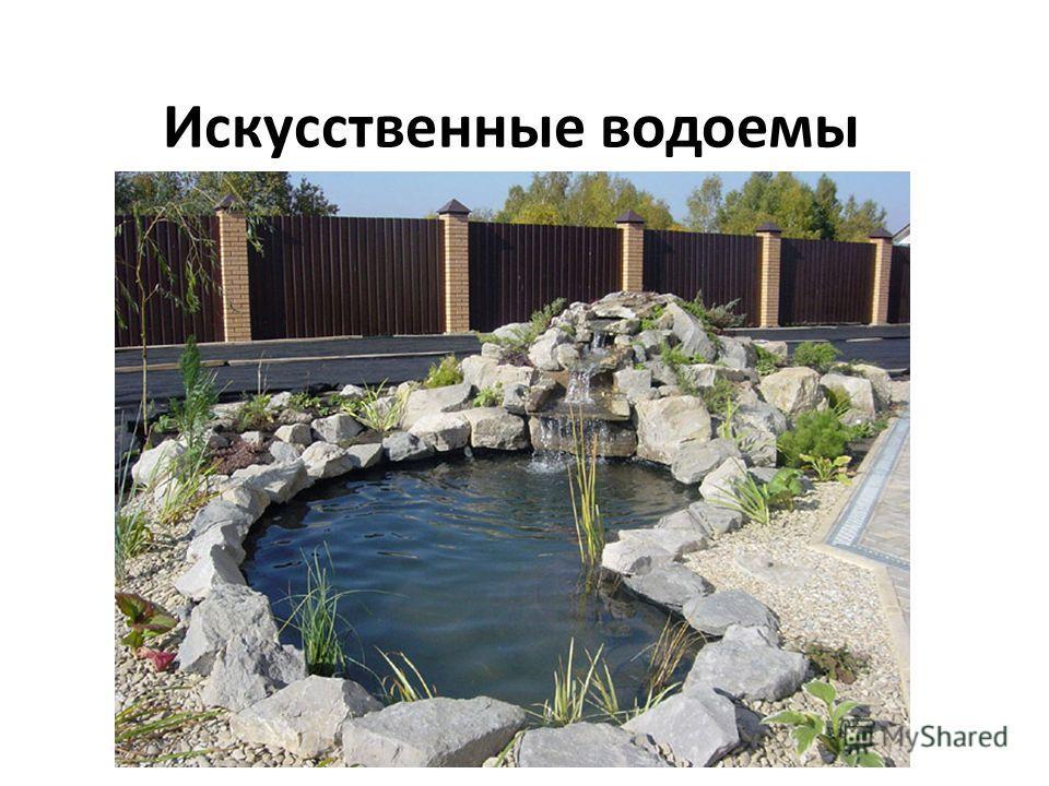 Искусственные водоемы