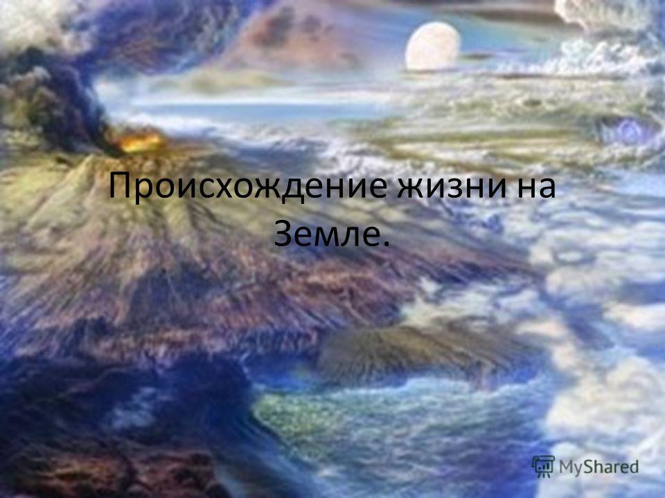 Происхождение жизни на Земле.