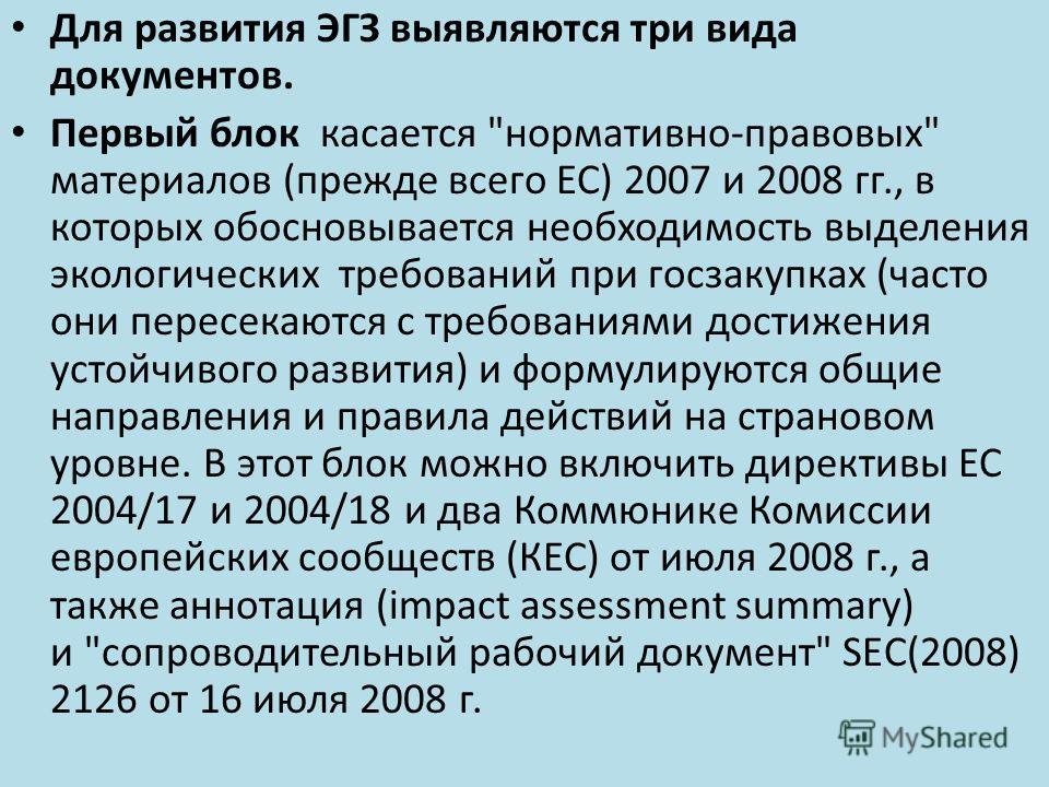 Для развития ЭГЗ выявляются три вида документов. Первый блок касается