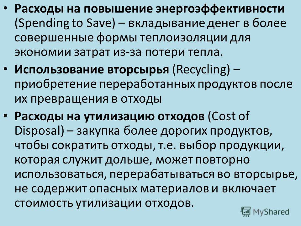 Расходы на повышение энергоэффективности (Spending to Save) – вкладывание денег в более совершенные формы теплоизоляции для экономии затрат из-за потери тепла. Использование вторсырья (Recycling) – приобретение переработанных продуктов после их превр