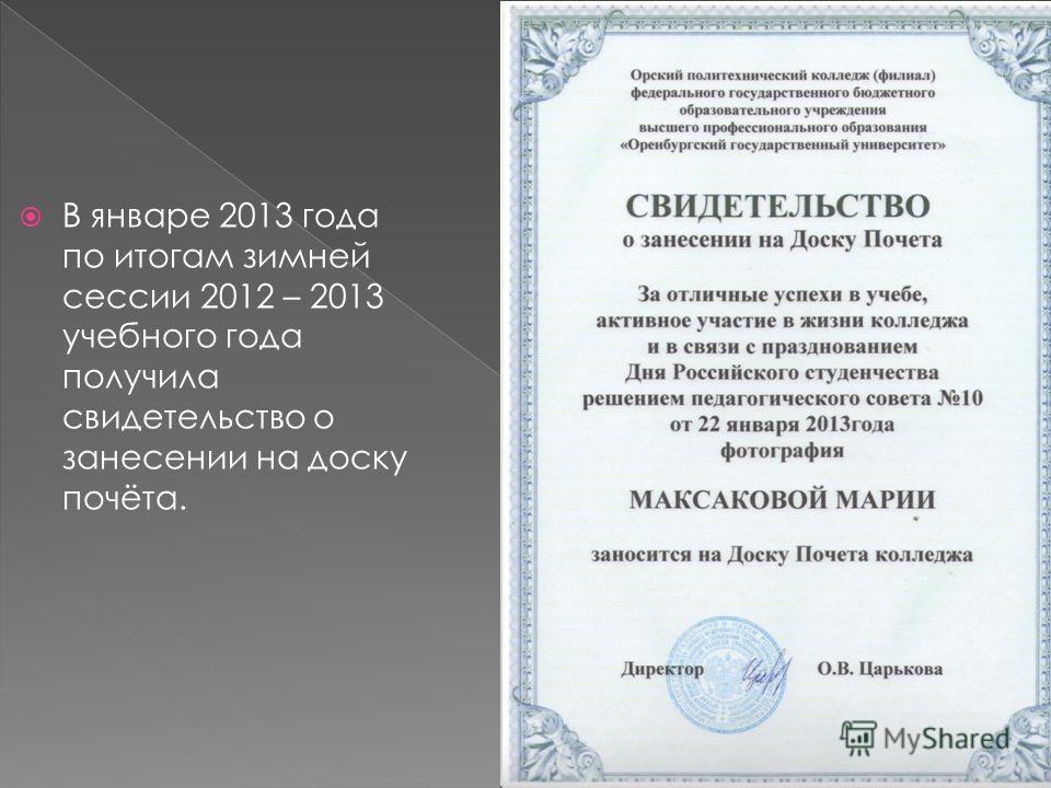 В январе 2013 года по итогам зимней сессии 2012 – 2013 учебного года получила свидетельство о занесении на доску почёта.