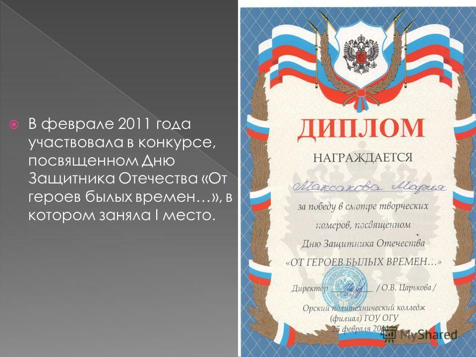 В феврале 2011 года участвовала в конкурсе, посвященном Дню Защитника Отечества «От героев былых времен…», в котором заняла I место.