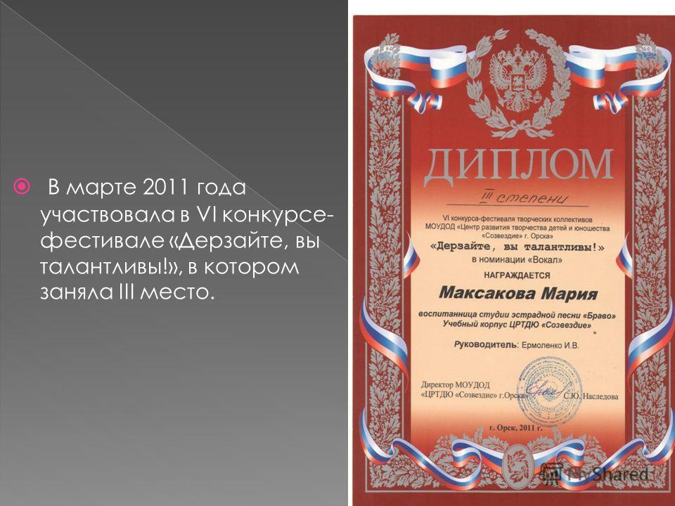 В марте 2011 года участвовала в VI конкурсе- фестивале «Дерзайте, вы талантливы!», в котором заняла III место.