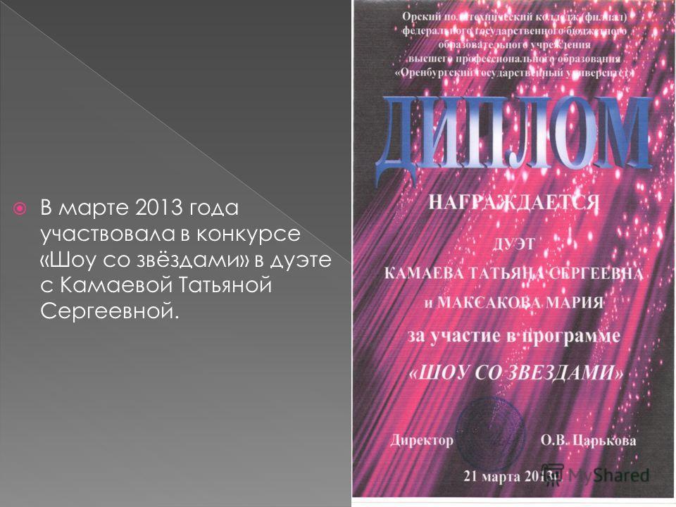 В марте 2013 года участвовала в конкурсе «Шоу со звёздами» в дуэте с Камаевой Татьяной Сергеевной.