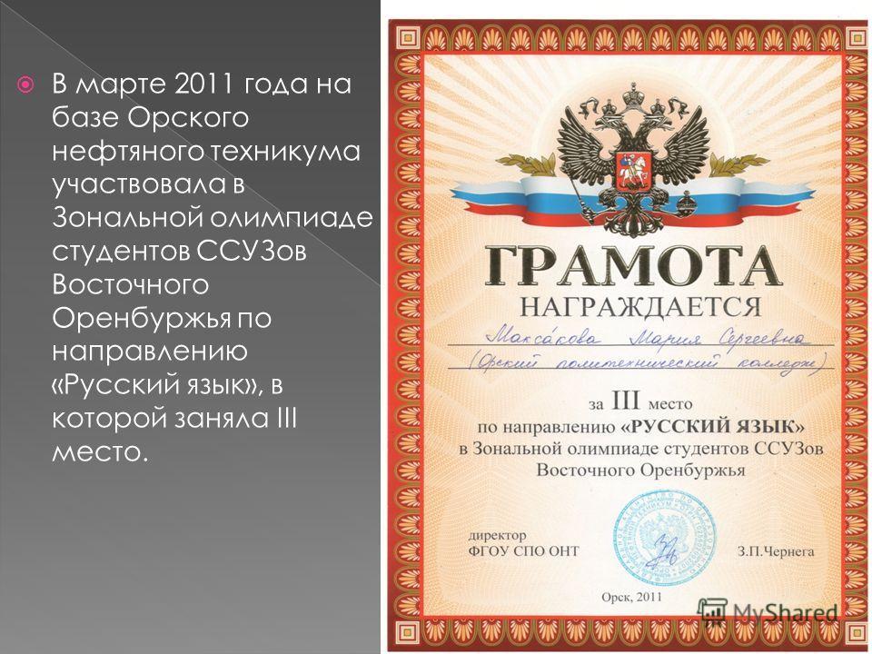 В марте 2011 года на базе Орского нефтяного техникума участвовала в Зональной олимпиаде студентов ССУЗов Восточного Оренбуржья по направлению «Русский язык», в которой заняла III место.