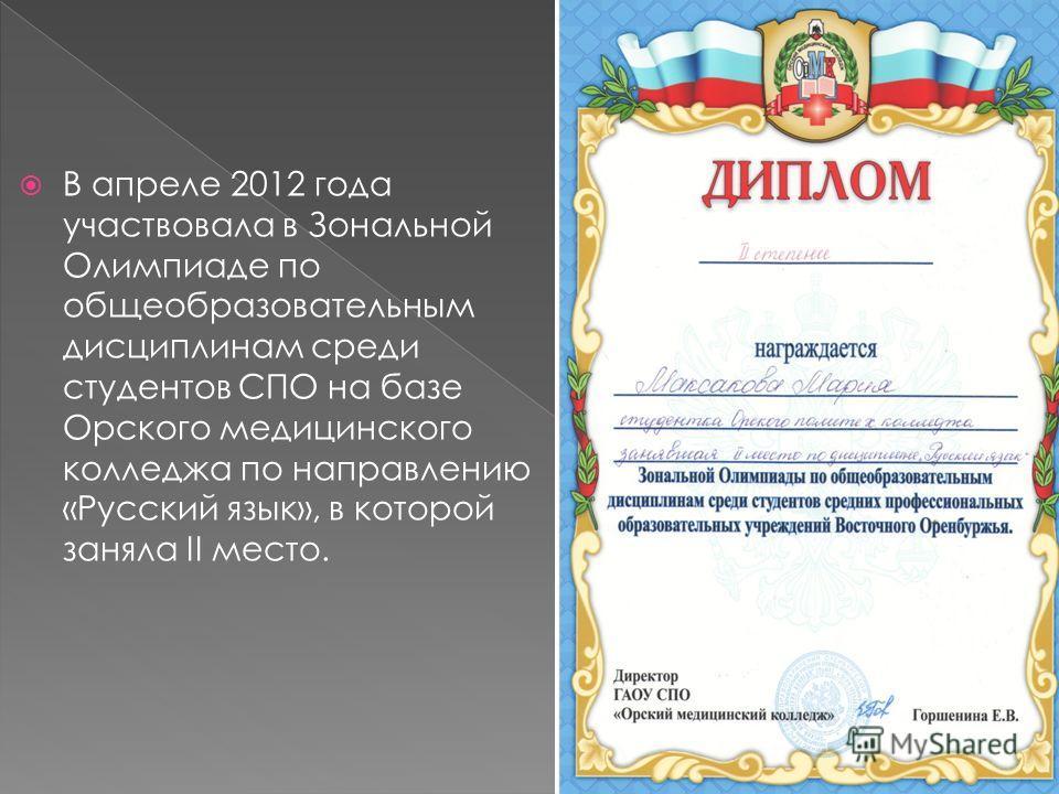 В апреле 2012 года участвовала в Зональной Олимпиаде по общеобразовательным дисциплинам среди студентов СПО на базе Орского медицинского колледжа по направлению «Русский язык», в которой заняла II место.