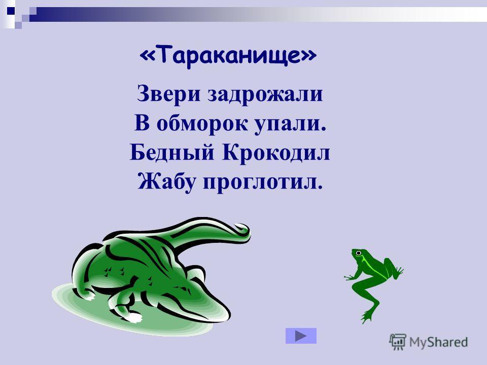 Звери задрожали В обморок упали. Бедный Крокодил Жабу проглотил. «Тараканище»
