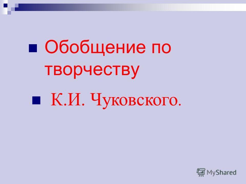 Обобщение по творчеству К.И. Чуковского.
