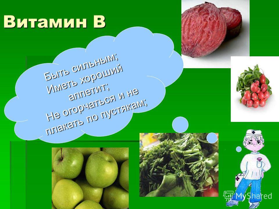 Витамин В Быть сильным; Иметь хороший аппетит; Не огорчаться и не плакать по пустякам;