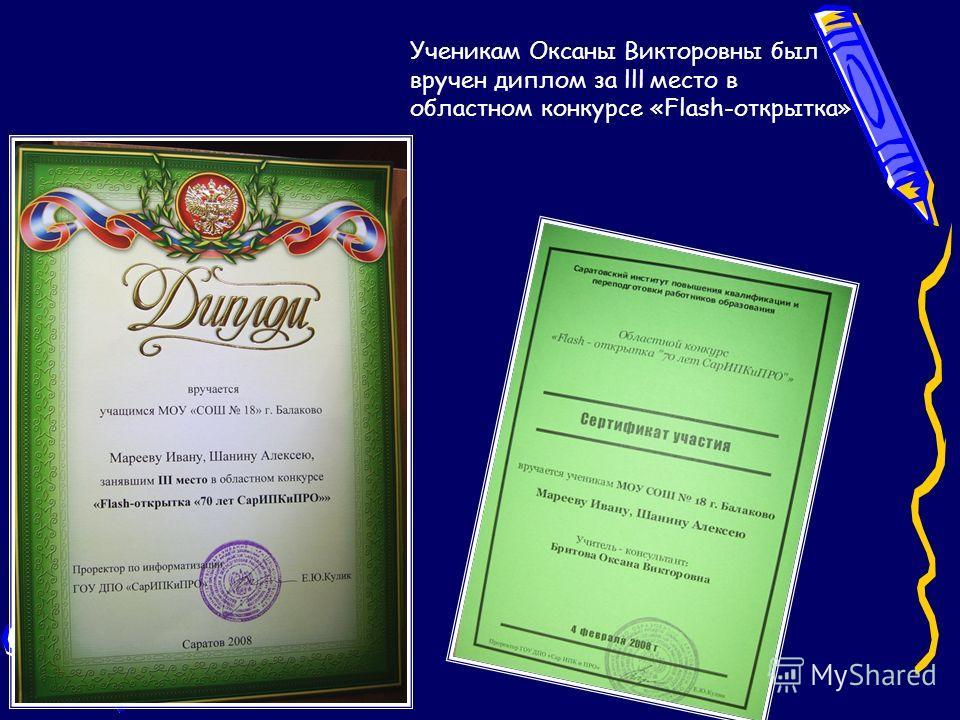 Ученикам Оксаны Викторовны был вручен диплом за lll место в областном конкурсе «Flash-открытка»