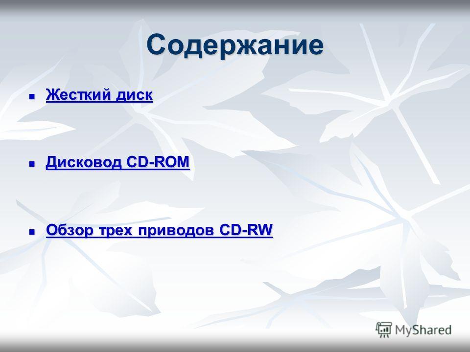 Содержание Жесткий диск Жесткий диск Жесткий диск Жесткий диск Дисковод CD-ROM Дисковод CD-ROM Дисковод CD-ROM Дисковод CD-ROM Обзор трех приводов CD-RW Обзор трех приводов CD-RW Обзор трех приводов CD-RW Обзор трех приводов CD-RW