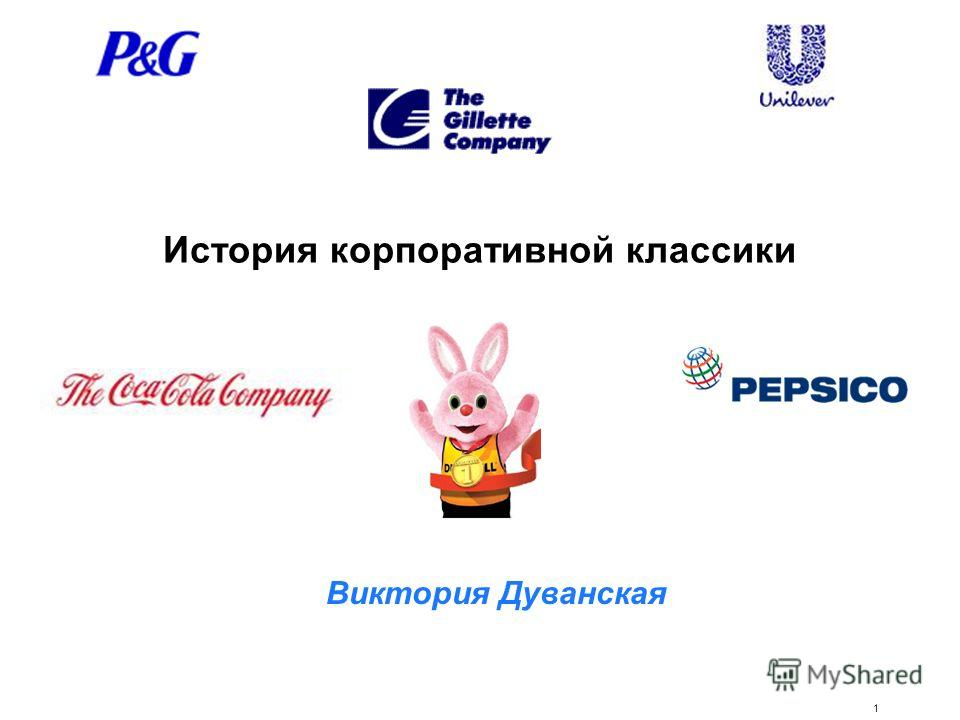 1 История корпоративной классики Виктория Дуванская