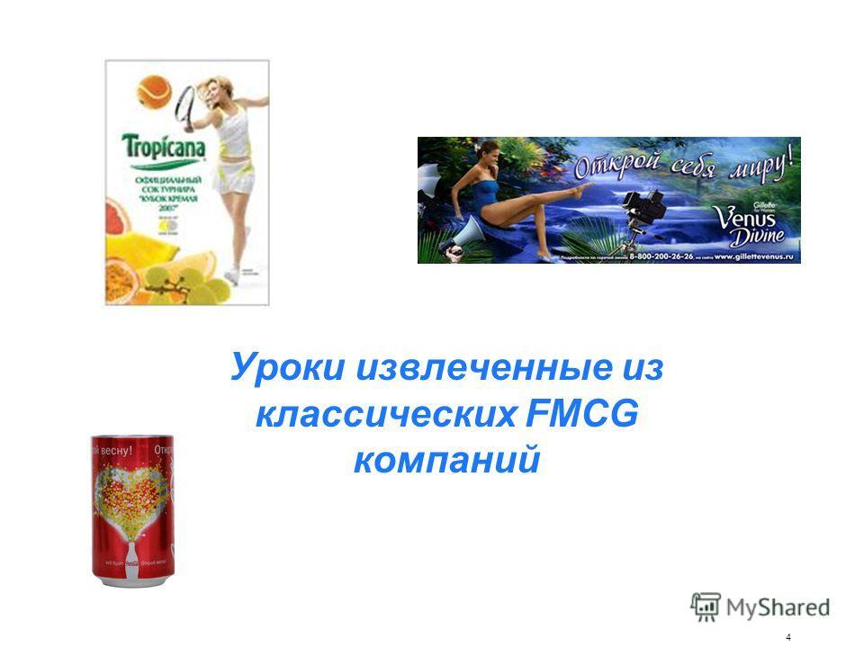 4 Уроки извлеченные из классических FMCG компаний