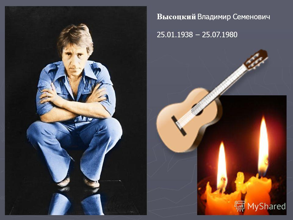 Высоцкий Владимир Семенович 25.01.1938 – 25.07.1980