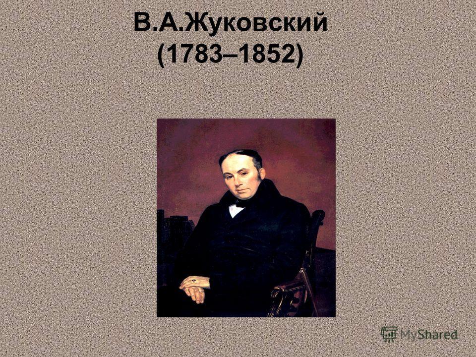 В.А.Жуковский (1783–1852)
