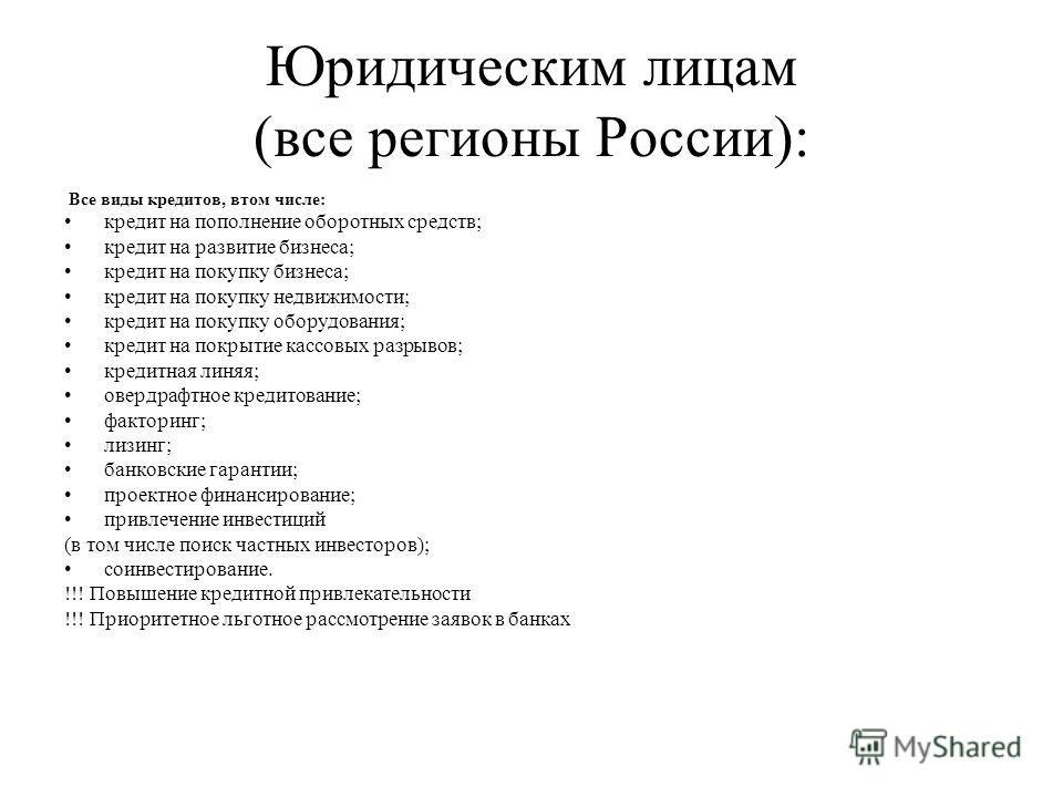 Юридическим лицам (все регионы России): Все виды кредитов, втом числе: кредит на пополнение оборотных средств; кредит на развитие бизнеса; кредит на покупку бизнеса; кредит на покупку недвижимости; кредит на покупку оборудования; кредит на покрытие к