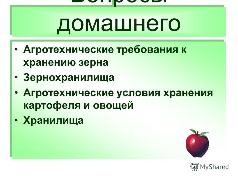 Вопросы домашнего задания: Агротехнические требования к хранению зерна Зернохранилища Агротехнические условия хранения картофеля и овощей Хранилища Агротехнические требования к хранению зерна Зернохранилища Агротехнические условия хранения картофеля