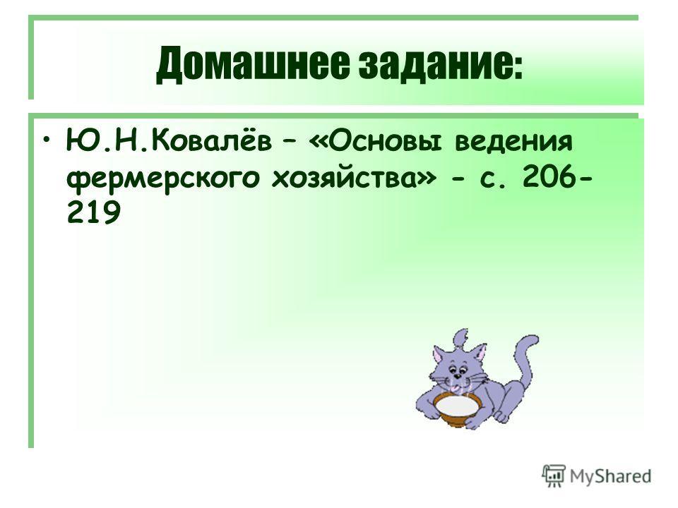 Домашнее задание: Ю.Н.Ковалёв – «Основы ведения фермерского хозяйства» - с. 206- 219