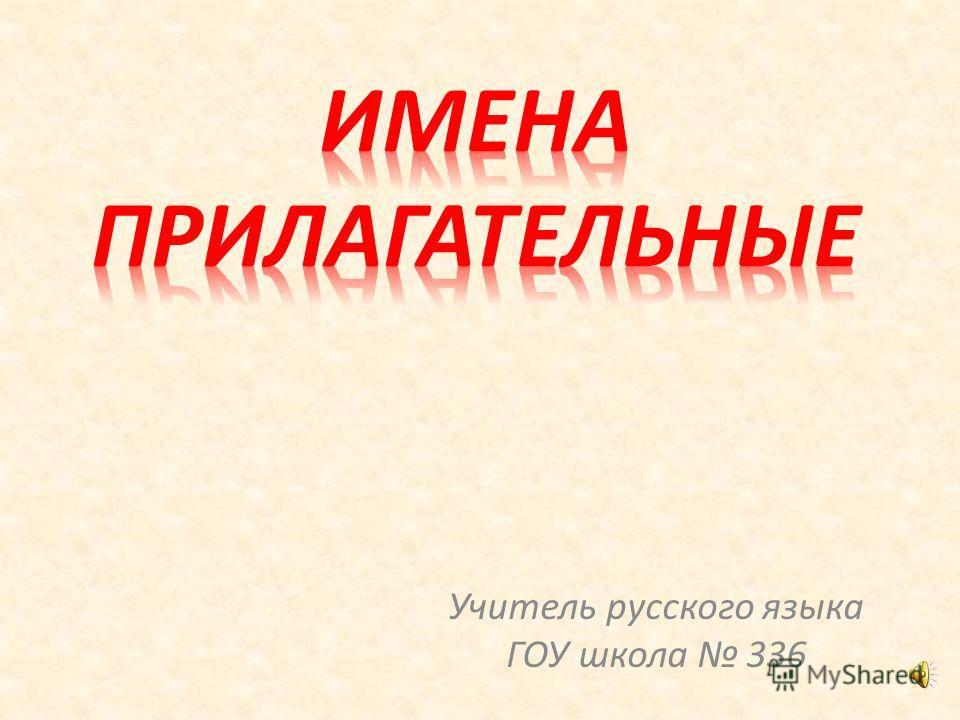 Учитель русского языка ГОУ школа 336