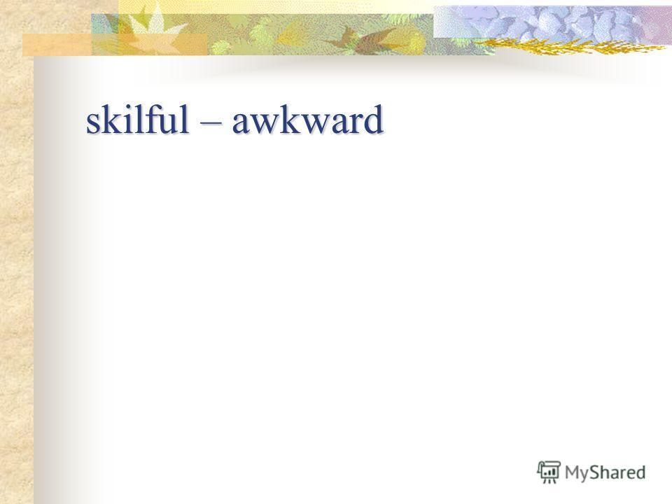 skilful – awkward