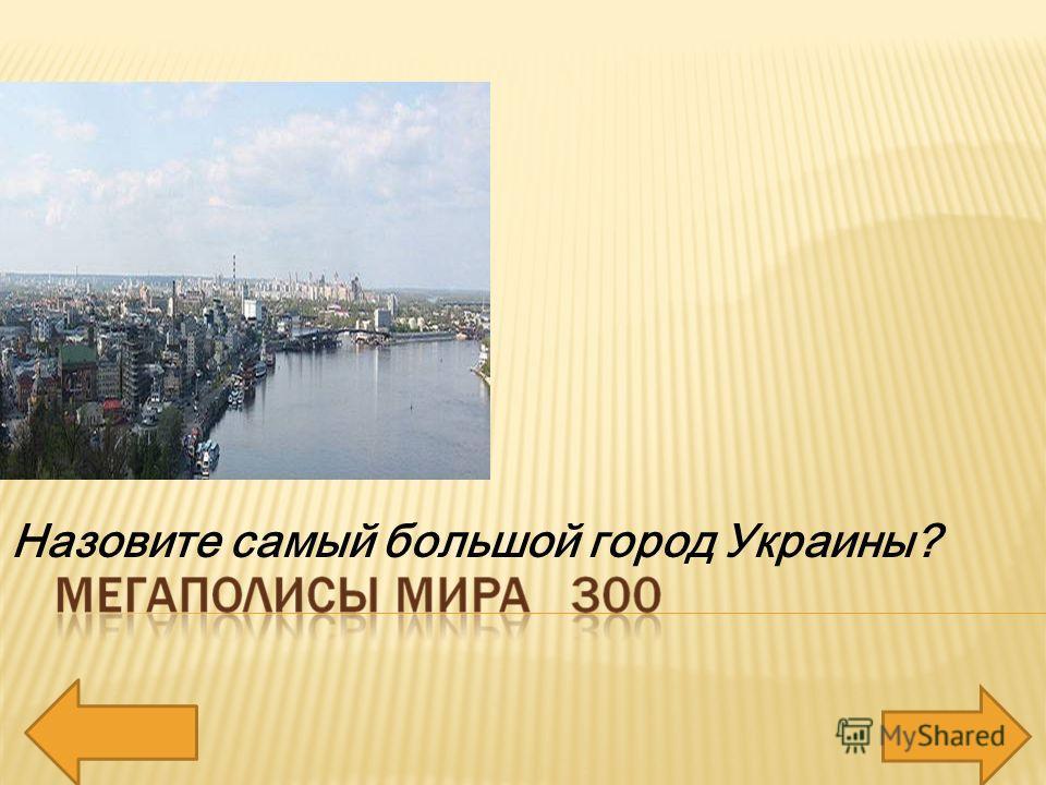 Назовите самый большой город Украины?