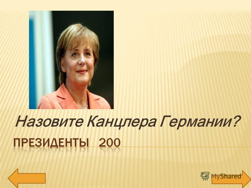 Назовите Канцлера Германии?