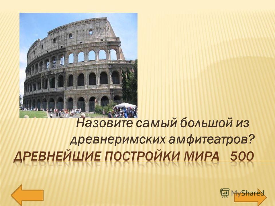 Назовите самый большой из древнеримских амфитеатров?
