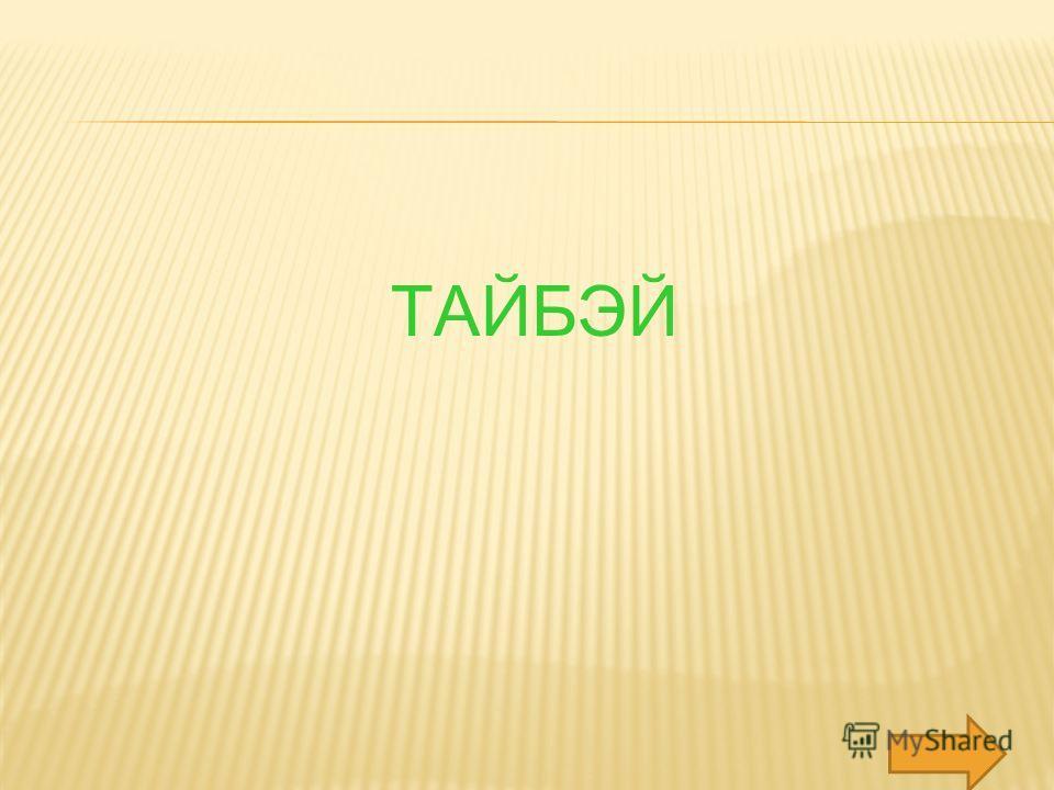 ТАЙБЭЙ
