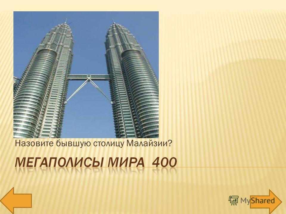 Назовите бывшую столицу Малайзии?