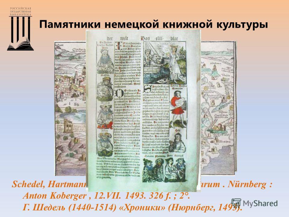 Памятники немецкой книжной культуры Schedel, Hartmann (1440-1514). Liber chronicarum. Nürnberg : Anton Koberger, 12.VII. 1493. 326 f. ; 2°. Г. Шедель (1440-1514) «Хроники» (Нюрнберг, 1493).