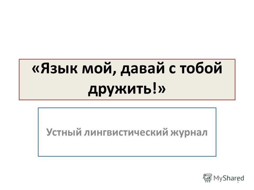 «Язык мой, давай с тобой дружить!» Устный лингвистический журнал 1
