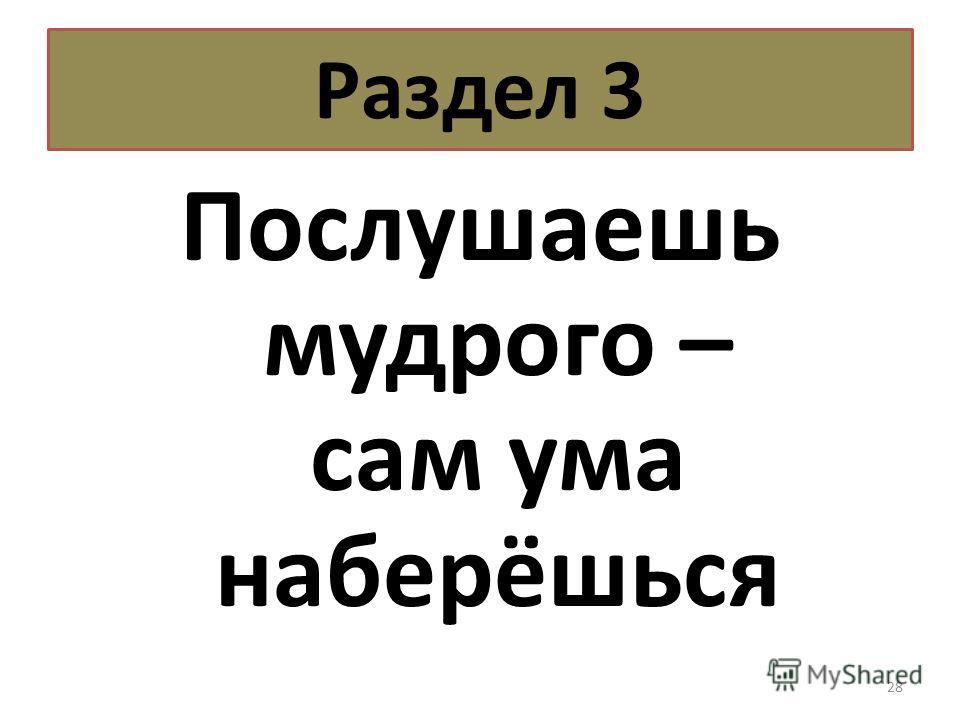 Раздел 3 Послушаешь мудрого – сам ума наберёшься 28