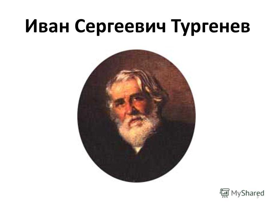 Иван Сергеевич Тургенев 3