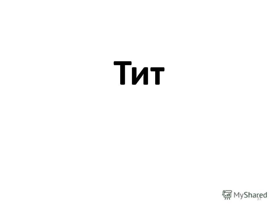 Тит 37