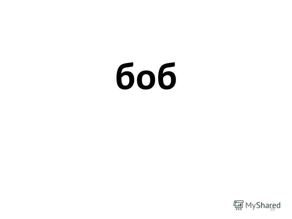 боб 39