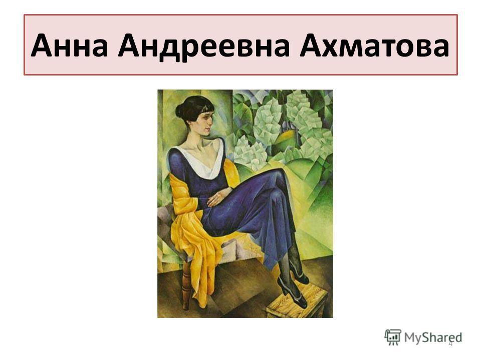 Анна Андреевна Ахматова 4