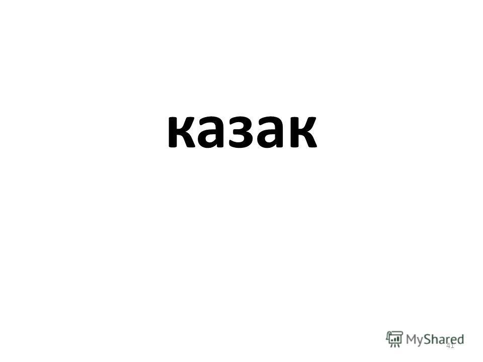 казак 41