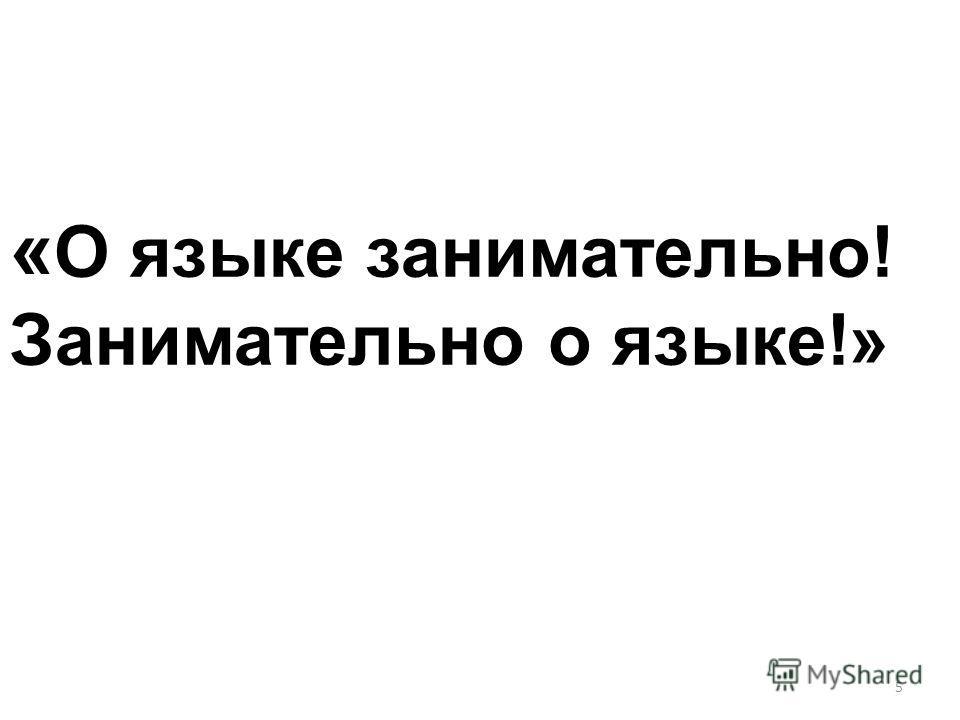 « О языке занимательно! Занимательно о языке!» 5