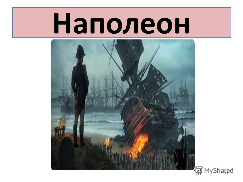 Наполеон 53