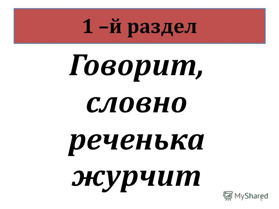 1 –й раздел Говорит, словно реченька журчит 6