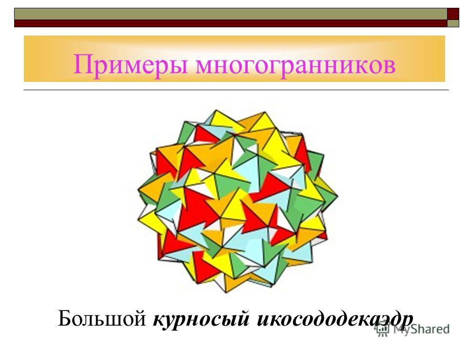 Примеры многогранников Большой курносый икосододекаэдр