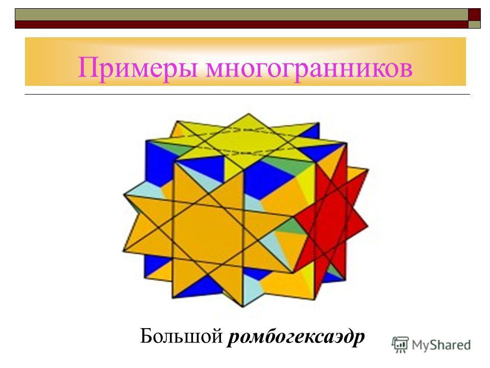 Примеры многогранников Большой ромбогексаэдр